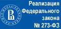 Реализация ФЗ Об образовании в РФ