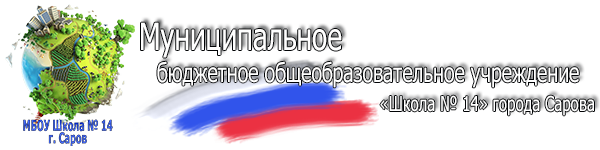 Школа №14, г.Саров